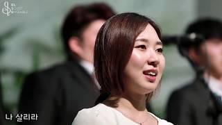 """엘스[ELse] """"은혜 아니면"""" (춘천영광교회 찬양콘서트, 2017.06.07)"""