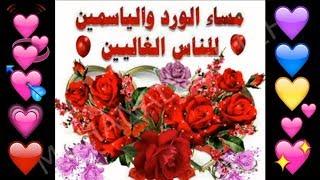 مساء الخير يا أهل الزين كله مساء الورد بزهاره وفله مساء لشوفكم يفز الكون كله#الاسلام#هو#السلام#