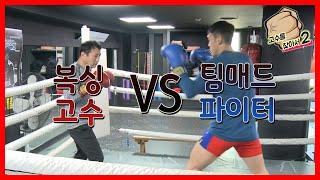 '복싱(권투) 고수' 박용운 VS '팀매드 파이터' 유상훈 격투(고수를 찾아서2)