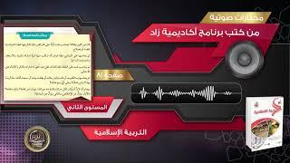 81 ـ مراتب المحاسبة ـ مختارات صوتية التربية الإسلامية ـ المستوى الثاني