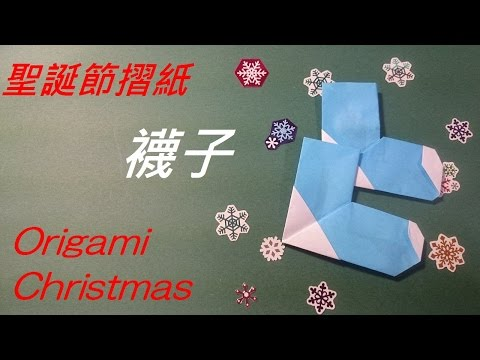 聖誕節摺紙 襪子 Origami Christmas Socks - YouTube