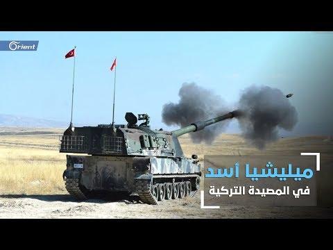 """حرب كلامية بين الأتراك و""""نظام أسد"""".. هل ستقلب الموازين في الشمال السوري؟"""