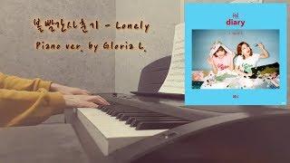 볼빨간사춘기 - Lonely + 가사 (Lyricis) 피아노연주 / 글로리아엘 (Gloria L.)
