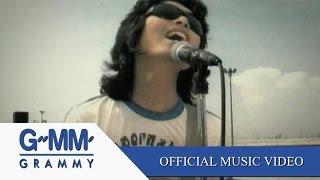 แอน (DO YOU KNOW WHAT I MEAN?) - เสก โลโซ【OFFICIAL MV】