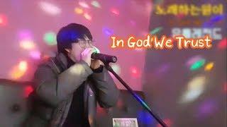 [유튭 레전드]원이님이 라이브에서부른 In God We Trust (인갓4옥타브도)