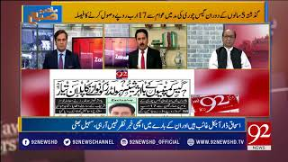 Bakhabar Subh - 12 March 2018 - 92NewsHDPlus