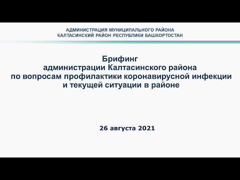 Брифинг по вопросам эпидемиологической ситуации в Калтасинском районе от 26 августа 2021 года