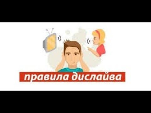 Правила Дислайва. photo