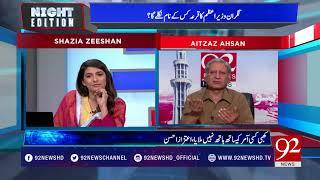 Night Edition | Exclusive Interview With Aitzaz Ahsan | 18 May 2018 | 92NewsHD