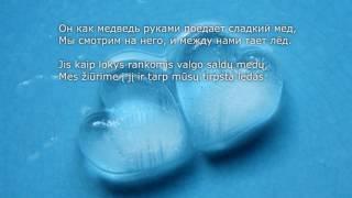 [LIETUVIŠKAI] Грибы - Тает Лёд
