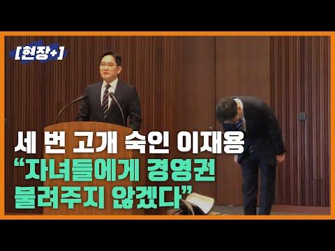 """[현장+]세 번 고개 숙인 이재용... """"자녀들에게 경영권 물..."""
