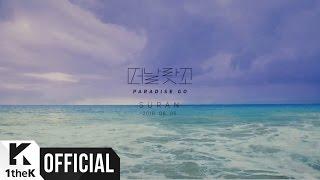 [Teaser] SURAN(수란) _ Paradise Go(떠날랏꼬)
