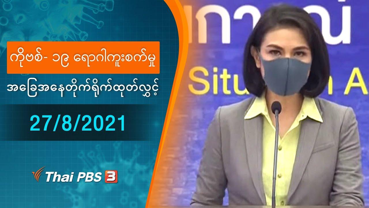 ကိုဗစ်-၁၉ ရောဂါကူးစက်မှုအခြေအနေကို သတင်းထုတ်ပြန်ခြင်း (27/08/2021)