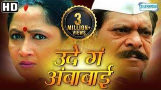 Ude गा Ambabai (एचडी) - अलका Athalye - मोहन जोशी - अशोक शिंदे - सुपरहिट मराठी फिल्म