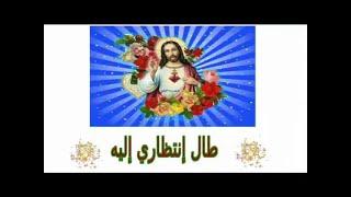 طال انتظارى اليه المرنم مجدى عيد