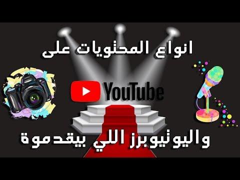 اكتشف خدعة صناعة المحتوى في يوتيوب by Mohamed Farag