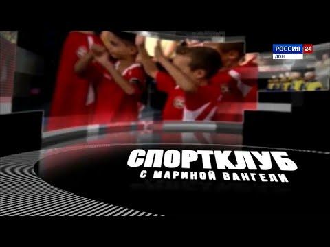 Спортклуб с Мариной Вангели. В гостях - Вартерес Самургашев.