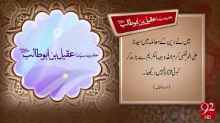 Hazrat Aqeel Bin Abu Talib R.A -12-08-2016- 92NewsHD