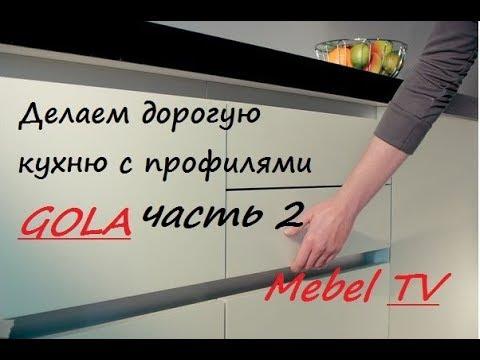 Как сделать кухню с профилями Gola (часть 2) photo