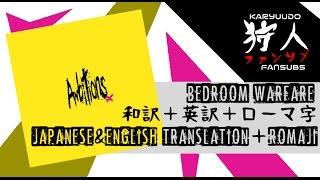 ONE OK ROCK - Bedroom Warfare [和訳+英訳+ローマ字 (Translated in Japanese and English + Japanese Rōmaji)]