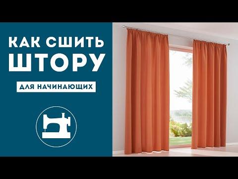 Как сшить красиво обычную штору