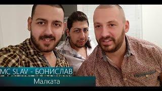 MC SLAV & BONISLAV   Malkata   MC SLAV & Бонислав   Малката 2017