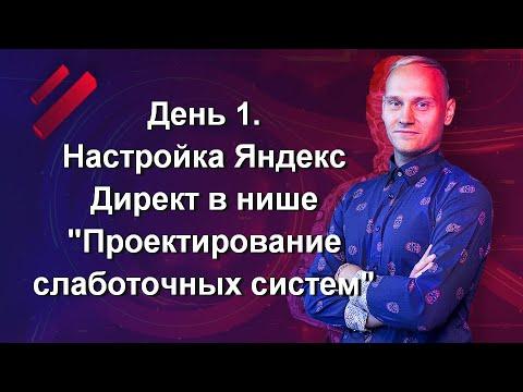 День 1. Настройка Яндекс Директ в нише «Проектирование слаботочных систем»