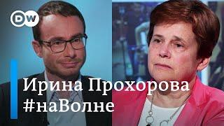 Издатель Ирина Прохорова