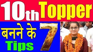 Topper बनने के 7 Tips | How to Top 10th Class | Time Table for 10th Class || how to Score good Marks width=