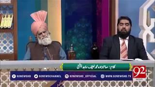 Manqabat: Hazrat bibi Sayyidah Zaynab bint ʿAli- 18 April 2018 - 92NewsHDPlus