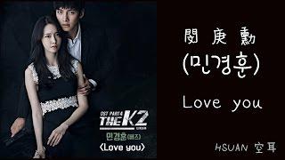 [空耳] 閔庚勳(민경훈) - Love you (The K2 OST)