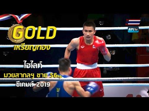 ไฮไลท์ เหรียญทอง มวยสากลชาย รุ่น 56 kg. ไทย v เวียดนาม - 9 ธ.ค. 2019