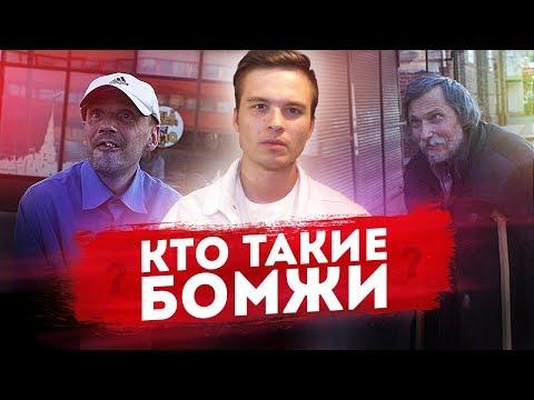 КАК НЕ СТАТЬ БОМЖОМ (feat БОМЖИ)