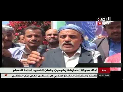 أبناء المحابشة في حجة يشيعون جثمان الشهيد أسامة الحسام 23 - 10 - 2017