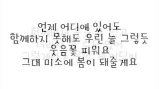 세븐틴 (SEVENTEEN) - 웃음꽃 (Smile Flower) [Going Seventeen] 가사
