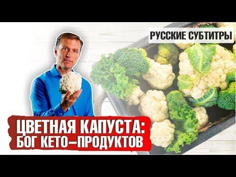 ЦВЕТНАЯ КАПУСТА: Бог кето-продуктов (русские субтитры) photo