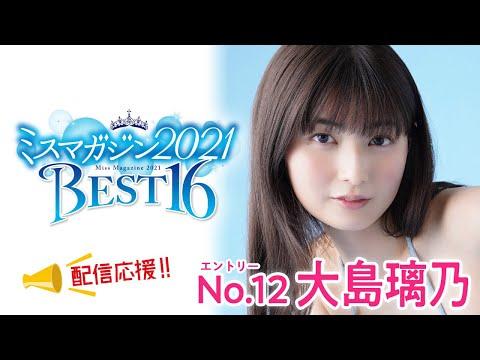 【ミスマガジン2021】大島璃乃<ベスト16 エントリーNo.12>