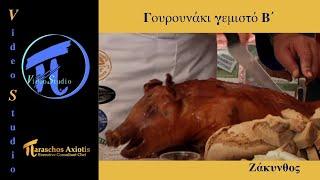 Γουρουνάκι γεμιστό - Αγορά κρεάτων Λούτας Β΄