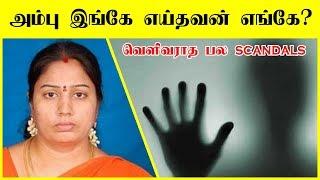 Professor Nirmala Devi Audio மாட்டி கொள்ள போவது யார் ?  Tamil News Live Tamilnadu Kichdy width=