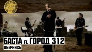 Баста ft. Город 312 - Обернись