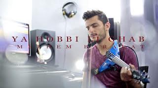 Ya Hobbi Li Ghab - Melhem Barakat (Andre Soueid Violin Cover) ملحم بركات - يا حبي الي غاب