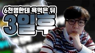 [김기열 배그]수천명한테 욕먹고 그후...