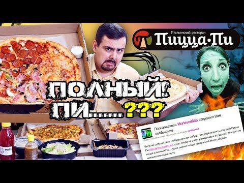 Доставка Пицца Пи ? Полный Пи...? ? Обзор доставки - доставка еды в москве