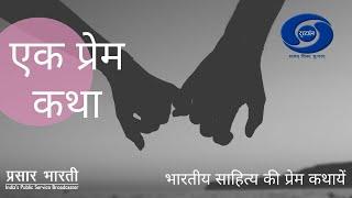 Ek Prem Katha   BOOK SHOP  Ep# 09