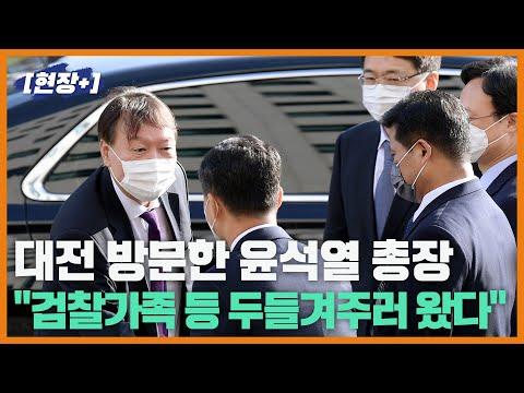 """[현장+]8개월 만에 지방行... 윤석열 검찰총장 """"등 두들겨..."""