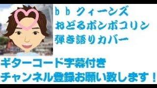 ギターコード字幕 おどるポンポコリン b b クィーンズ by ひでぱさん「HIDEPASAN'S Cover」 ギター 弾き語り カバー