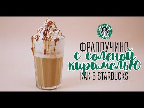 Фраппучино с карамелью как в Starbucks [Cheers! | Напитки] photo