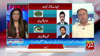 NA-32 :Which party will be succeeded? | 8 July 2018 | 92NewsHD