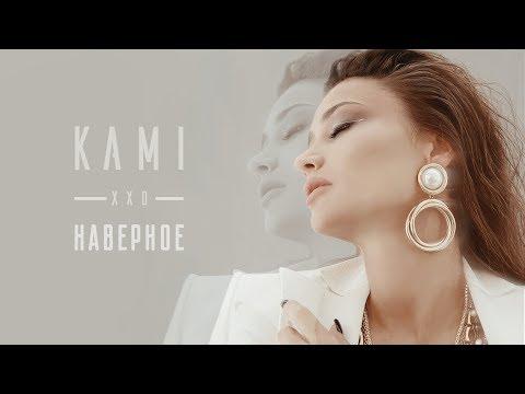 KAMI XXO — Наверное (Премьера трека, 2019)