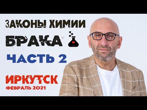 Сатья • «Законы химии брака» часть 2. Иркутск, февраль 2021 photo